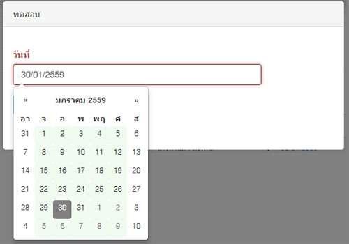 Bootstrap Datepicker แสดงอยู่ด้านหลัง modal