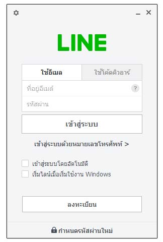 วิธีติดตั้งโปรแกรมไลน์ LINE สำหรับคอมพิวเตอร์ PC