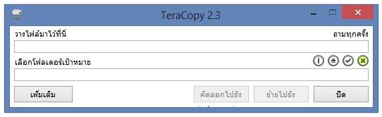 วิธีติดตั้งโปรแกรม TeraCopy 2.3